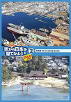 空から日本を見てみようplus (プラス) (2) 広島県 港町呉と世界遺産厳島神社 / 趣味教養