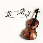 第二楽章 オリジナル・サウンドトラック[CD] / TVサントラ (作曲: 渡辺俊幸/演奏: 奥村愛、他)