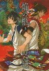 焔の柩 3 (アヴァルスコミックス)[本/雑誌] (コミックス) / よしゆき/画 / 多武峰 洸 原作