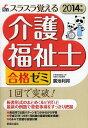 スラスラ覚える介護福祉士合格ゼミ 2014年版 (単行本・ムック) / 廣池利邦/監修