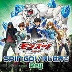 TVアニメ『獣旋バトル モンスーノ』新OP&ED主題歌: SPIN GO! / 同じ世界で[CD] / Rey
