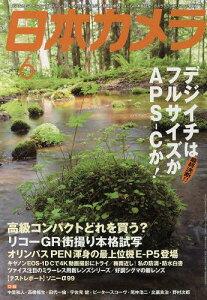 日本カメラ 2013年6月号 【特集】 デジタルはフルサイズかAPS-Cか! (雑誌) / 日本カメラ社