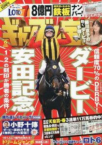 ギャンブル宝典 2013年6月号 【特集】 安田記念ダービー (雑誌) / キューブリック
