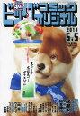 ビッグコミックオリジナル 2013年6/5号 【表紙】 夏を待ち、風鈴を眺める柴犬 (雑誌) / 小学館