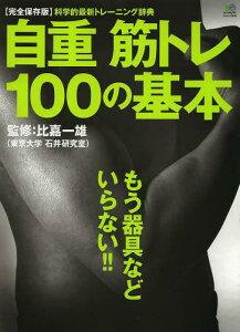 自重筋トレ100の基本 あなたに必要なトレーニング、必ずこの中にあります!! (エイムック)[本/雑...