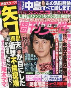 週刊女性 2013年6/4号 【表紙】 福山雅治 (雑誌) / 主婦と生活社
