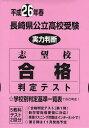 長崎県公立高校受験 実力判断 26年春 (志望校合格判定テスト) (単行本・ムック) / 教英出版
