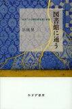 図書館に通う 当世「公立無料貸本屋」事情 (単行本・ムック) / 宮田昇/〔著〕