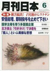 月刊日本 2013年6月号 【特集】 被害続出! 子宮頸がんワクチン安倍総理、即刻投与を止めて下...