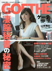 GOETHE(ゲーテ) 2013年7月号 【表紙】 山岸舞彩 (雑誌) / 幻冬舎