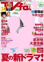 TV fan 2013年7月号 【表紙】 武井咲×大倉忠義 「お天気お姉さん」 (雑誌) / 共同通信社
