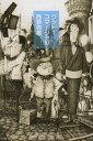 グッド・コマーシャル (幻冬舎よしもと文庫) (文庫) / 西野亮廣/〔著〕