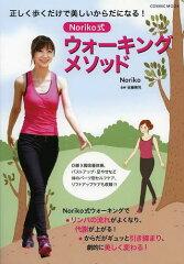 【送料無料選択可!】Noriko式 ウォーキングメソッド (COSMIC) (単行本・ムック) / Noriko/著 ...