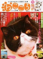 ねこころ 2013年7月号 【付録】 かわいい猫シール (雑誌) / ケーズ・パブリ
