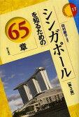シンガポールを知るための65章 (エリア・スタディーズ) (単行本・ムック) / 田村慶子/編著