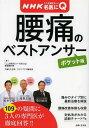 腰痛のベストアンサー (病気丸わかりQ&Aシリーズ 1 NHKここが聞きたい!名医にQ) (単行本・ム...