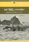 漁業「特区」の何が問題か 漁業権「開放」は沿岸漁業をどう変えるか (漁協ブックレット) (単行本・ムック) / 加瀬和俊/著