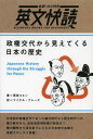 [書籍のゆうメール同梱は2冊まで]/政権交代から見えてくる日本の歴史 全訳・ルビ付き|英文快読 BILINGUAL BOOKS FOR BEGINNERS (単行本・ムック) / 西海コエン/著 マイケル・ブレーズ/訳