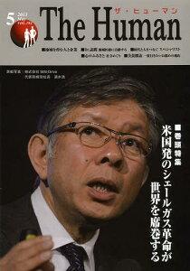 【送料無料選択可!】ザ・ヒューマン VOL.194(2013.5) (単行本・ムック) / 現代画報社