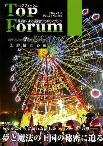 【送料無料選択可!】トップフォーラム 経営者による経営者のためのマガジン 第31巻5号(2013年5...