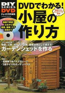 【送料無料選択可!】DVDでわかる!小屋の作り方 動画だから簡単!ガーデンシェッドを作ろう! (GA...