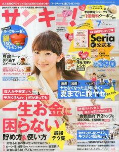 サンキュ! 2013年7月号 【別冊付録】 Seria初公式BOOK (雑誌) / ベネッセコーポレーション