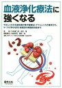 【送料無料選択可!】血液浄化療法に強くなる やさしくわかる急性期の腎代替療法・アフェレシス...