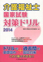 介護福祉士国家試験対策ドリル 2014 (単行本・ムック) / 『最新介護福祉全書』編集室/編集