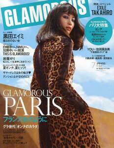 GLAMOROUS(グラマラス) 2013年7月号 【表紙】 黒田エイミ (雑誌) / 講談社