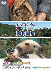 【送料無料選択可!】『ムツゴロウのゆかいな動物図鑑』シリーズ 「進化の不思議 有袋類」「ア...