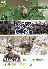 【送料無料選択可!】『ムツゴロウのゆかいな動物図鑑』シリーズ 「ミクロの生命 〜素晴らしき...