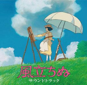 【送料無料選択可!】風立ちぬ サウンドトラック / アニメサントラ