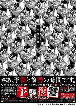 予襲復讐[CD] / マキシマム ザ ホルモン