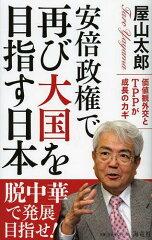 【送料無料選択可!】安倍政権で再び大国を目指す日本 価値観外交とTPPが成長のカギ (単行本・...