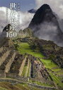 【送料無料選択可!】一生に一度は行きたい世界遺産150 (単行本・ムック) / 世界遺産トラベル研...