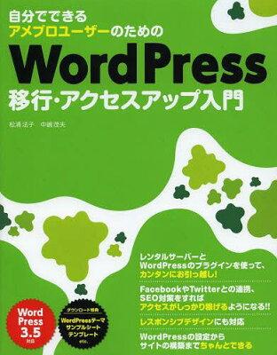 【送料無料選択可!】自分でできるアメブロユーザーのためのWordPress移行・アクセスアップ入門...