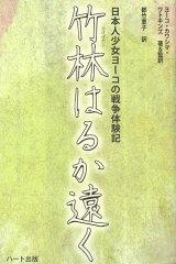 【送料無料選択可!】竹林はるか遠く?日本人少女ヨーコの戦争体験記 (単行本・ムック) / ヨーコ...