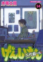 げんしけん 二代目の伍 14 (アフタヌーンKC) (コミックス) / 木尾士目/著