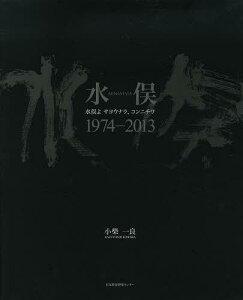 【送料無料選択可!】水俣1974-2013 水俣よサヨウナラ、コンニチワ (単行本・ムック) / 小柴一...