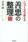 ニュースで鍛える善悪の整理術 (単行本・ムック) / 若狭勝/著
