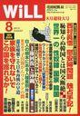 マンスリーWILL(ウィル) 2013年8月号 (雑誌) / ワック