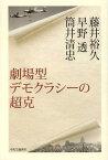 劇場型デモクラシーの超克 (単行本・ムック) / 藤井裕久/著 早野透/著 筒井清忠/著