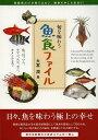 魚食ファイル 旬を味わう 魚、貝、ウニ、ナマコ、エビ、カニ、カメノテまで[本/雑誌] (単行本・ムック) / 大富潤/著