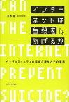 インターネットは自殺を防げるか ウェブコミュニティの臨床心理学とその実践[本/雑誌] (単行本・ムック) / 末木新/著