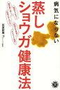【送料無料選択可!】病気にならない蒸しショウガ健康法 (アスコム健康BOOKS) (単行本・ムック)...