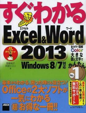 すぐわかるExcel & Word 2013 基本からわかる、困った時にも役立つ!Officeの2大ソフトが一気にわかるマル超お得な一冊!! (単行本・ムック) / 尾崎裕子/著 阿部ヒロコ/著