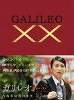ガリレオXX(ダブルエックス) 内海薫最後の事件 愚弄ぶ [Blu-ray] / TVドラマ