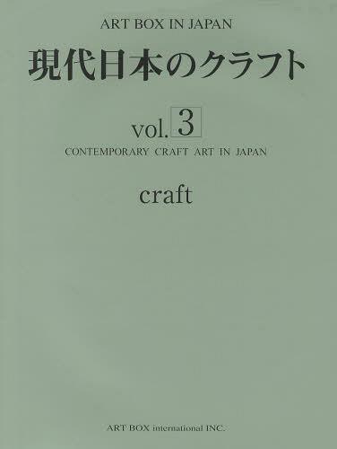 ART BOX IN JAPAN 〔2013-2〕[本/雑誌] (単行本・ムック) / ART BOXインターナショナル