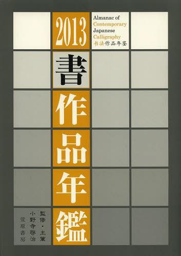 生活の知識, 書道  2013 ()