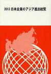 日本企業のアジア進出総覧 2013 (単行本・ムック) / 重化学工業通信社/編
